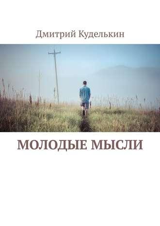 Дмитрий Куделькин, Молодые мысли