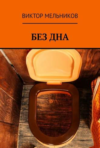 Виктор Мельников, Бездна