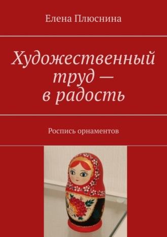 Елена Плюснина, Художественный труд– врадость. Роспись орнаментов