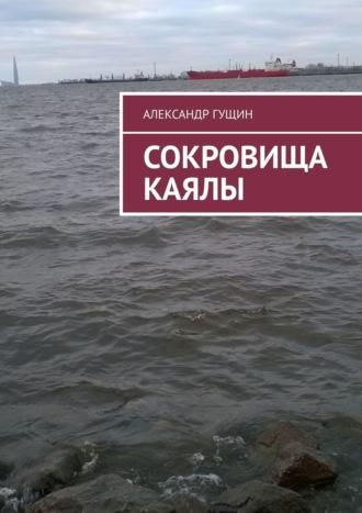 Александр Гущин, Сокровища Каялы