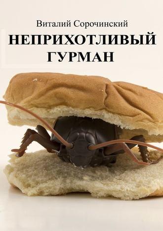 Виталий Сорочинский, Неприхотливый гурман