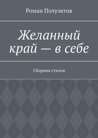 Роман Полуэктов, Желанный край– всебе. Сборник стихов