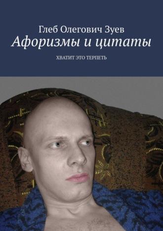Глеб Зуев, Цитаты иафоризмы Г.О.Зуева