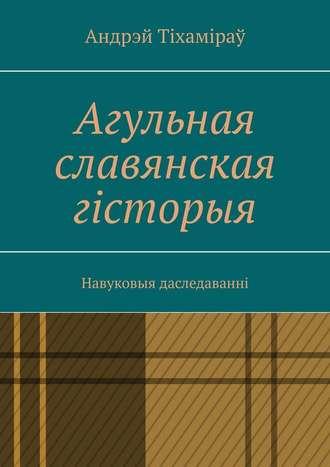 Андрэй Тіхаміраў, Агульная славянская гісторыя. Навуковыя даследаванні