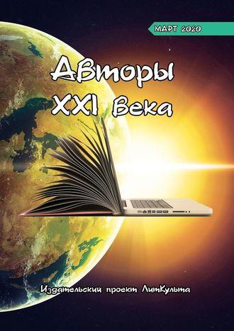 Дмитрий Волгин, Авторы XXIвека. Март 2020