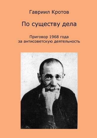 Гавриил Кротов, Посуществудела. Приговор 1968 года за антисоветскую деятельность
