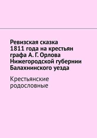 Наталья Козлова, Ревизская сказка 1811года накрестьян графа А.Г.Орлова Нижегородской губернии Балахнинского уезда. Крестьянские родословные