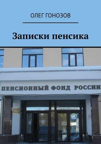 Олег Гонозов, Записки пенсика