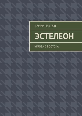 Дамир Гусенов, Эстелеон. Угроза свостока