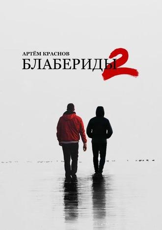 Артем Краснов, Блабериды-2