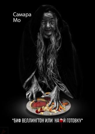 Самара Мо, Биф Веллингтон, или На..й готовку