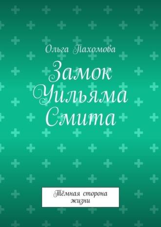 Ольга Пахомова, Замок Уильяма Смита. Тёмная сторона жизни