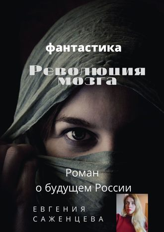 Евгения Саженцева, Революция мозга