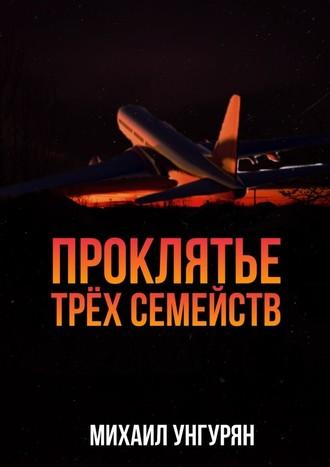 Михаил Унгурян, Проклятье трёх семейств