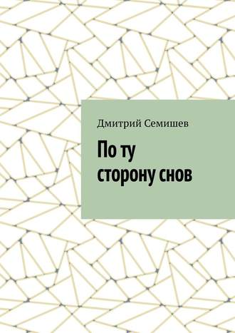 Дмитрий Семишев, Поту сторонуснов