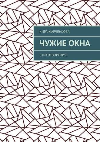 Кира Марченкова, Чужиеокна. Стихотворения