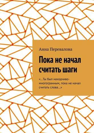 Анна Перевалова, Пока неначал считатьшаги