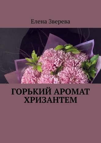 Елена Зверева, Горький аромат хризантем