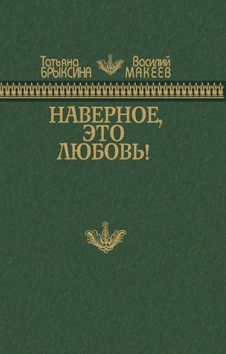 Татьяна Брыксина, Василий Макеев, Наверное, это любовь!