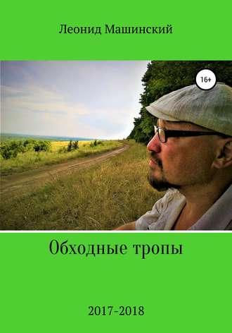 Леонид Машинский, Обходные тропы