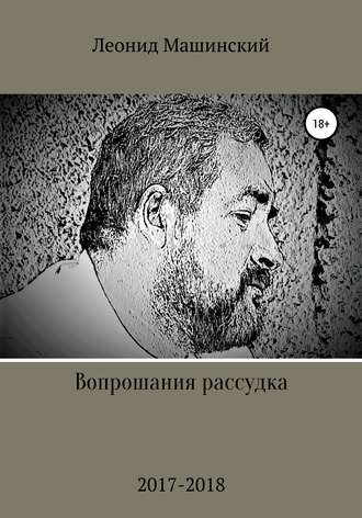Леонид Машинский, Вопрошания рассудка
