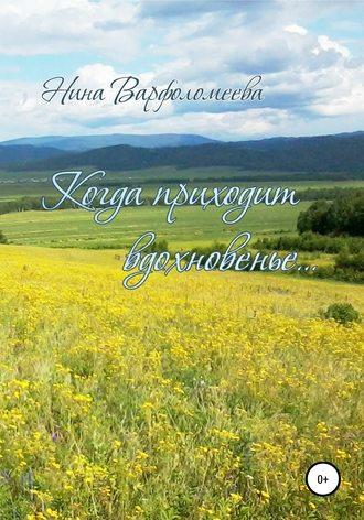 Нина Варфоломеева, Когда приходит вдохновенье