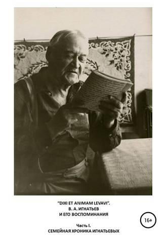 Василий Игнатьев, Виталий Бояршинов, «DIXI ET ANIMAM LEVAVI». В. А. Игнатьев и его воспоминания. Часть I