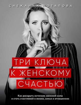 Снежанна Потапова, Три ключа к женскому счастью