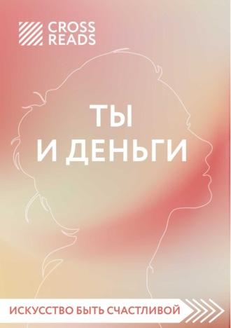 Елена Селина, Обзор на книгу Елены Друмы «Ты и деньги»