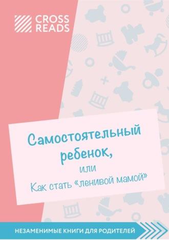 Елена Селина, Обзор на книгу Анны Быковой «Самостоятельный ребенок, или как стать ленивой мамой»