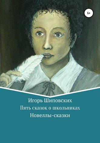 Игорь Шиповских, Пять сказок о школьниках