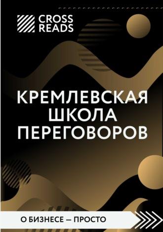 Диана Кусаинова, Обзор на книгу Игоря Рызова «Кремлевская школа переговоров»