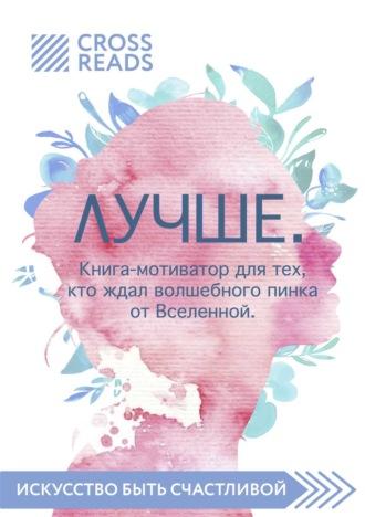 Виктория Иванова, Обзор на книгу Ольги Савельевой «Лучше. Книга-мотиватор для тех, кто ждал волшебного пинка от Вселенной»