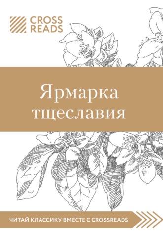 Елена Москвичева, Обзор на книгу Уильяма М. Теккерея «Ярмарка тщеславия»