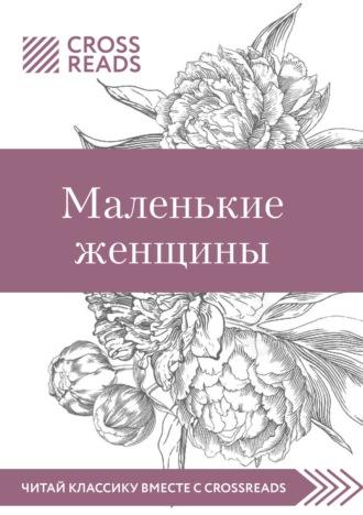 Елена Москвичева, Обзор на книгу Луизы Мэй Олкотт «Маленькие женщины»