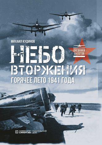 Михаил Кудинов, Небо вторжения. Горячее лето 1941 года