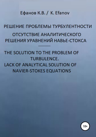 Константин Ефанов, Уравнения Навье-Стокса, отсутствие решения / Navier-Stokes equations, no solution