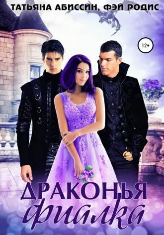 Татьяна Абиссин, Фэй Родис, Драконья фиалка