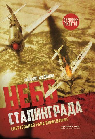 Михаил Кудинов, Небо Сталинграда. Смертельная рана люфтваффе