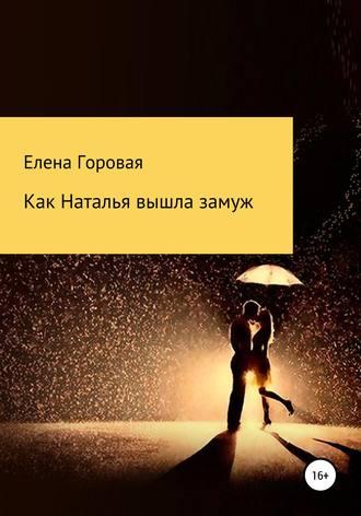 Елена Горовая, Как Наталья вышла замуж