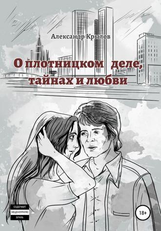 Александр Крылов, О плотницком деле, тайнах и любви