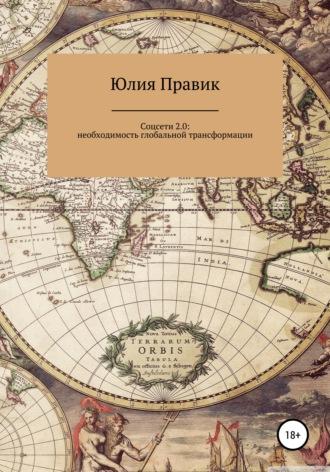 Юлия Правик, Соцсети 2.0: необходимость глобальной трансформации