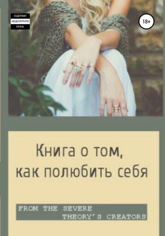 Алиса Лисовая, Виктория Михайлова, Книга о том, как полюбить себя