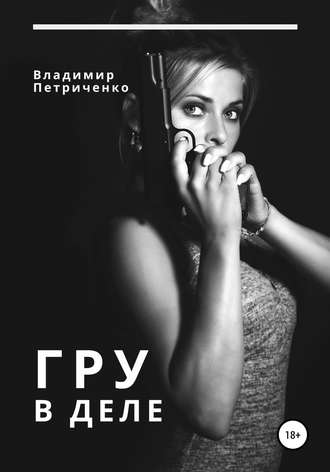 Владимир Петриченко, ГРУ в деле