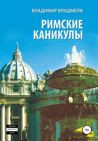 Владимир Владмели, Римские каникулы