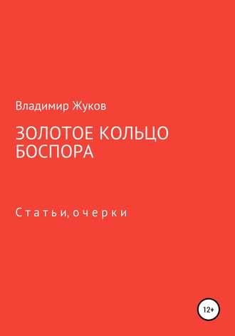 Владимир Жуков, Золотое кольцо Боспора