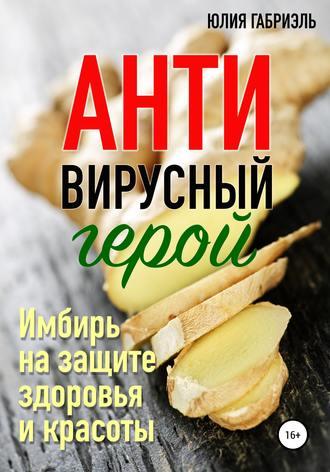 Юлия Габриэль, Антивирусный герой