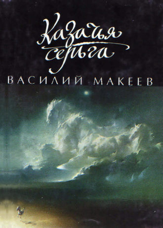 Василий Макеев, Казачья серьга