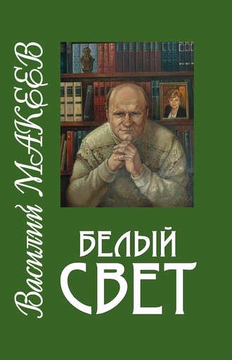 Василий Макеев, Белый свет