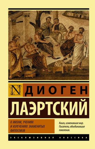 Диоген Лаэртский, О жизни, учениях и изречениях знаменитых философов
